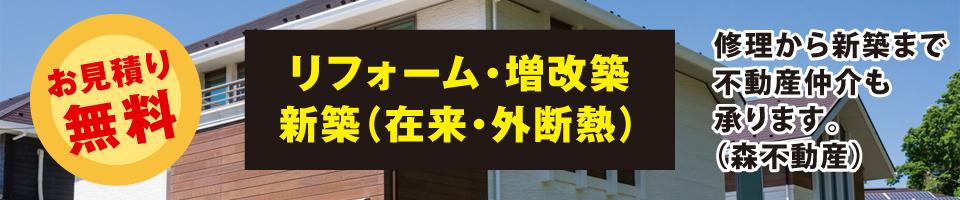 リフォーム・増改築・新築(在来・外断熱)
